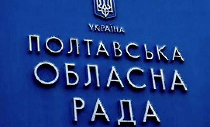Оржиця, Полтава, сесія, обласна рада