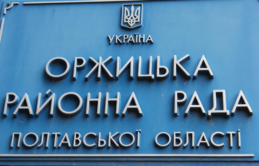 Оржиця, районна рада, сесія, депутати, бюджет