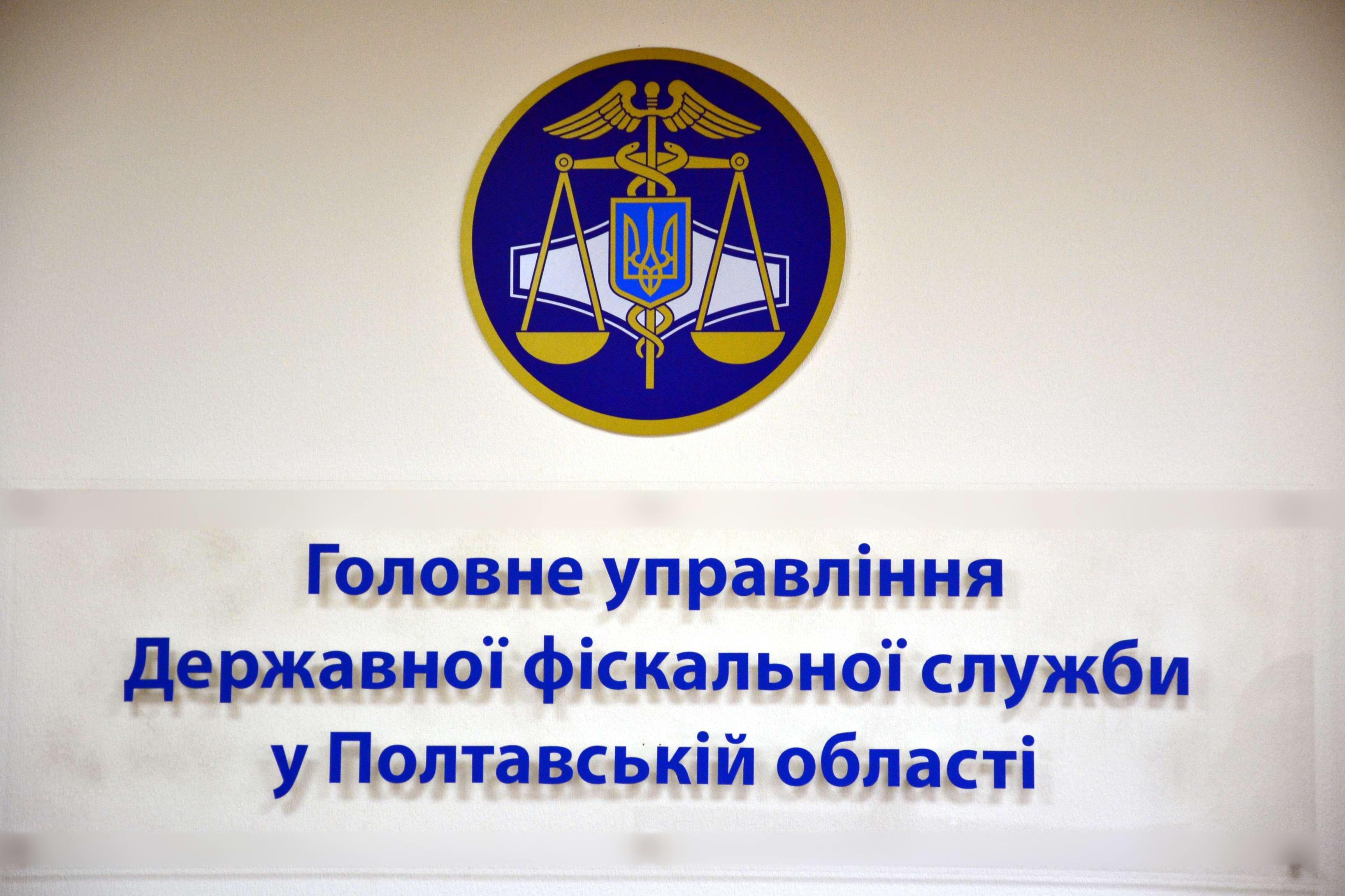 Оржиця, ДФС.корупція, попередження