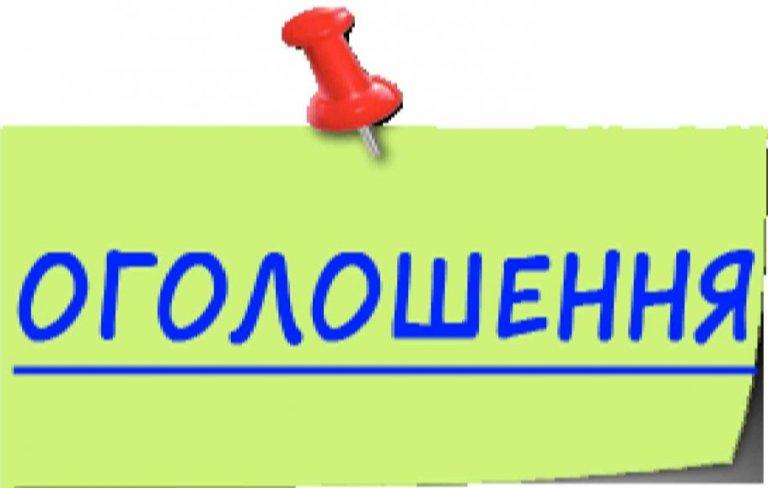 Оржиця, Полтавщина, сесія, обласна рада