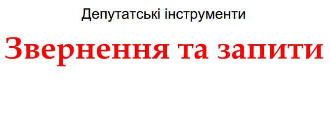 Оржиця, районна рада, сесія, депутат, запит