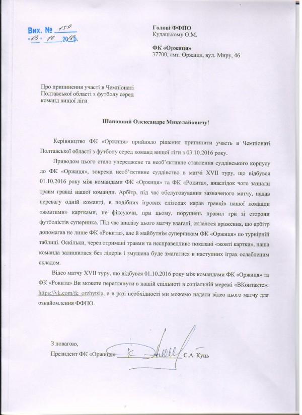 Оржиця, Полтавщина, футбол,чемпіонат