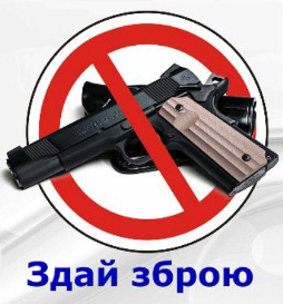 Оржиця, поліція, місячник, зброя, громадяни
