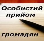 Оржиця, районна рада,прийом, громадяни