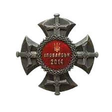 http://memorybook.org.ua/insignia/ilkrest.jpg