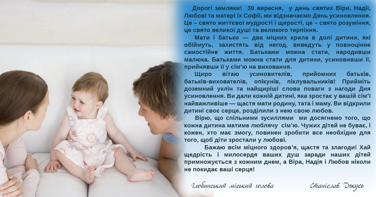 З Днем усиновлення