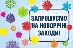 Запрошення на новорічні заходи