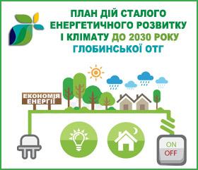 План дій енергетичного розвитку Глобинської ОТГ