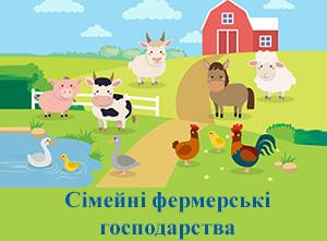 Сімейні фермерські господарства