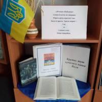 Бабичівська бібліотека-філія, книжкова виставка «Крути: тут кувалась ваша воля»