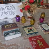 Глобинська бібліотека-філія №1, книжкова виставка «Трагедія Крутів»