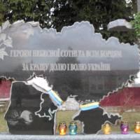 панахида біля Пам'ятного знаку «Героям Небесної сотні та всім борцям за волю і долю України», смт. Люблинець