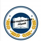 Вікторівський ліцей <br> Галицької міської ради<br>Івано-Франківської області -