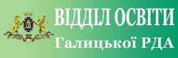 Відділ освіти Галицької РДА