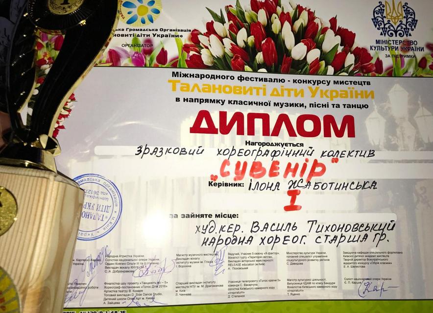 «Сувенір» з Ямпільщини подали на Міжнародному рівні!