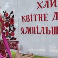 """В Ямполі пройшов районний фестиваль """"Вишивані мелодії Полісся"""""""