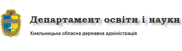Департамент освіти і науки Хмельницька обласна адміністрація