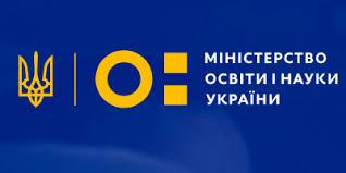Міністерство освіти і науки України