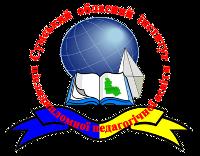 Сумський обласний інститут післядипломної педагогічної освіти