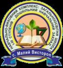 Маловисторопський НВК: ЗОШ І-ІII ступенів - ДНЗ -