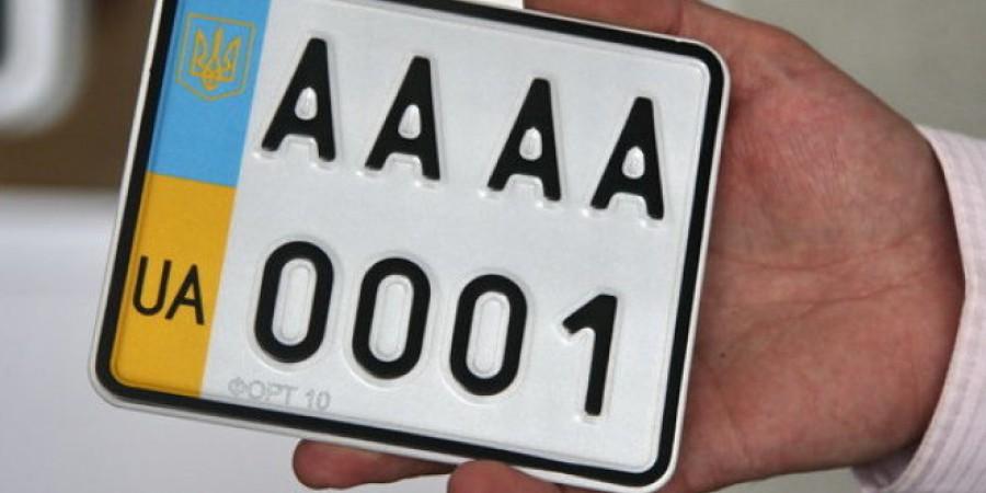 Дізнатися вартість кожного платного номерного знаку можна онлайн