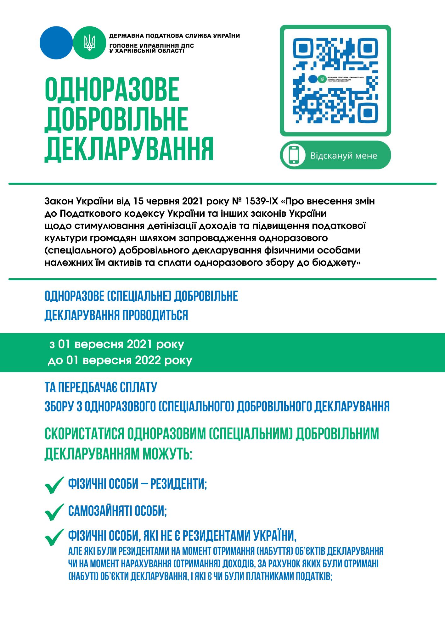 ГУ ДПС в Харківській області інформує