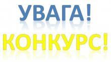 Головне управління ДПС у Харківській області проводить конкурс з формування Єдиного реєстру суб'єктів господарювання, які можуть здійснювати реалізацію безхазяйного майна та майна, що переходить у власність держави на 2022 рік