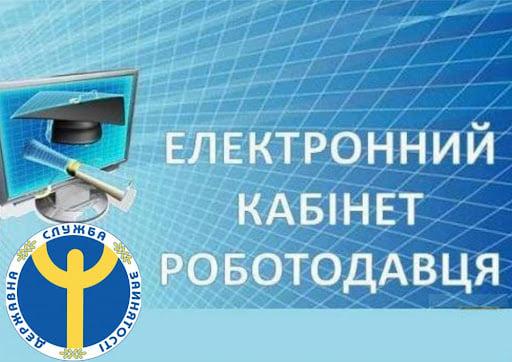 Красноградська районна філія Харківського обласного центру зайнятості інформує