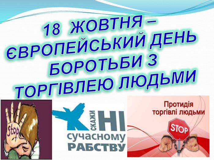 18 жовтня - Європейський день боротьби з торгівлею людьми