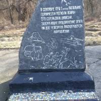 пам'ятний знак воїнам 270 стрілкової дивізії