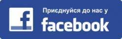 Ми у Facebook!