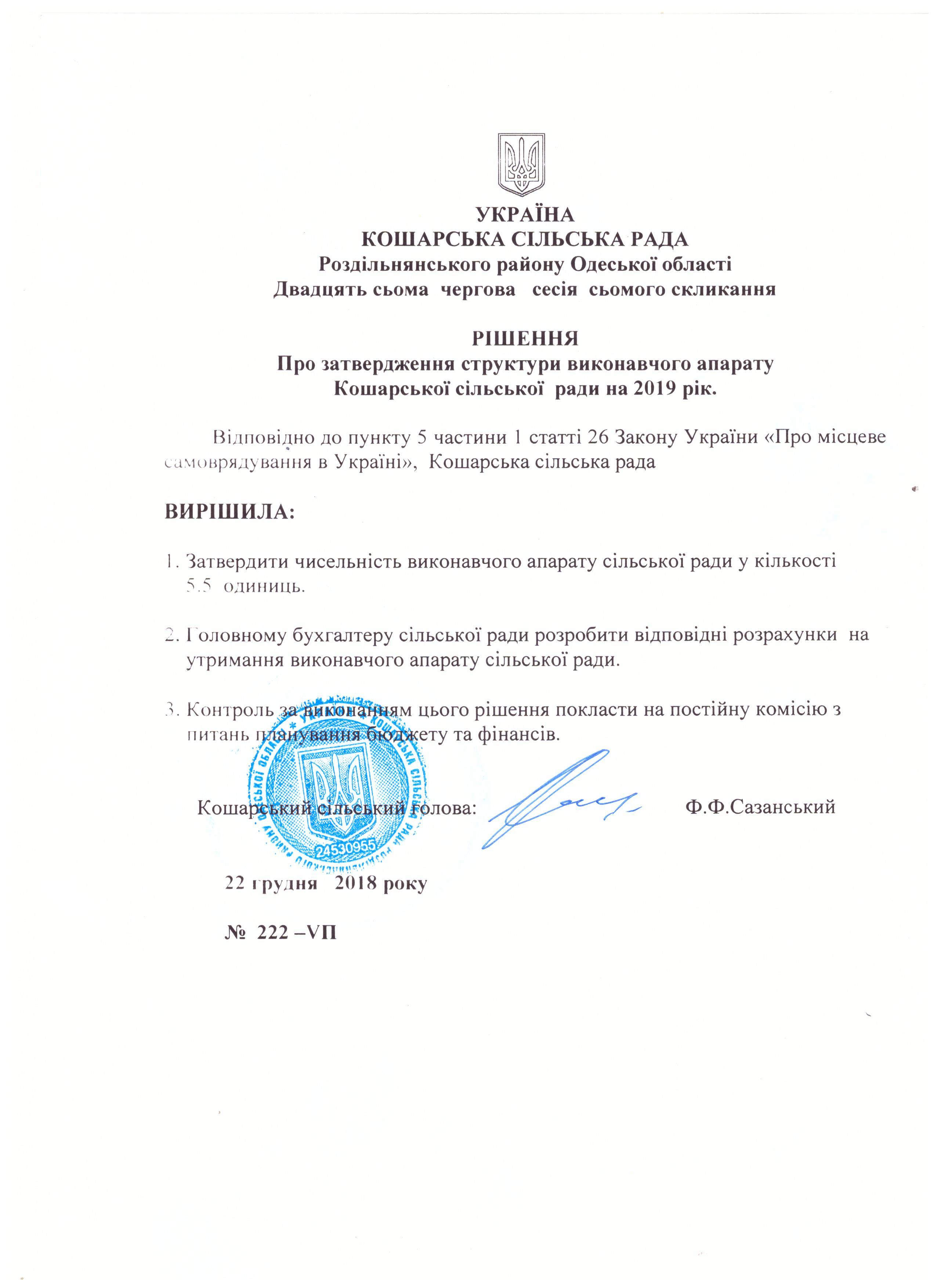 Про затвердження структури виконавчого апарату Кошарської сільської ради на 2209 рік.