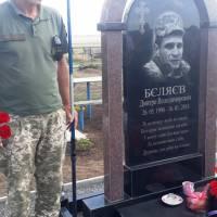 Вшанування пам'яті військовослужбовця Беляєва Дмитра