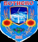Ботіївська -