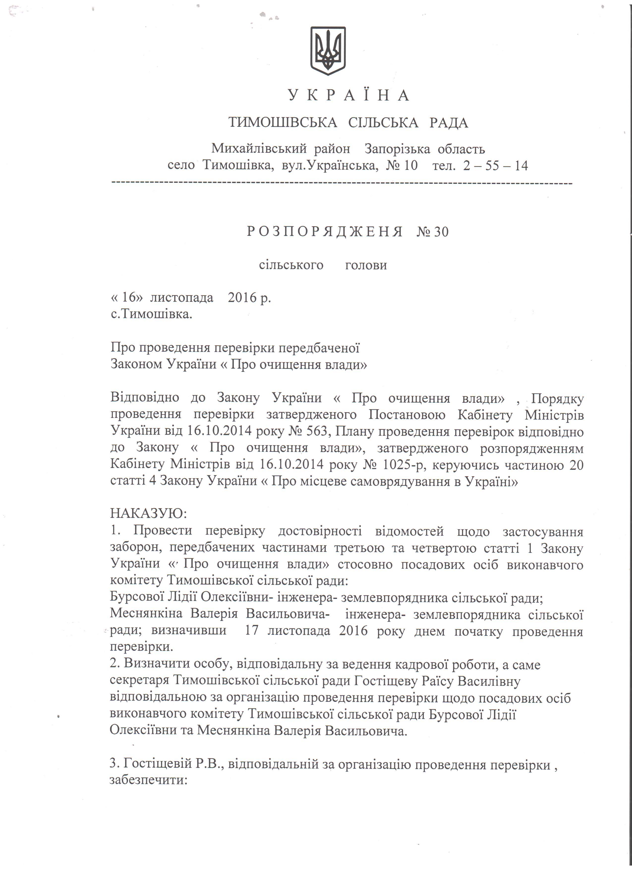 Розпорядження №30 від 16.11.2016