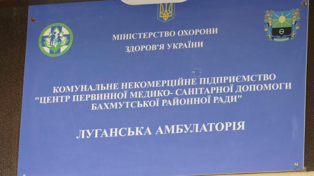 Нова амбулаторія смт. Луганське