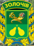 Золочівська -