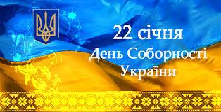 Картинки по запросу картинка з днем соборності та свободи україни