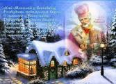 Картинки по запросу картинка до дня святого миколая