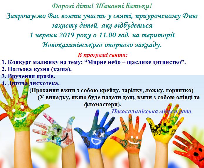 Novokalynivska OTH, Novyi Kalyniv, Den zakhystu ditei, 2019