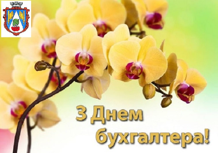 Novyi Kalyniv miskyi holova Bohdan Yuzviak vitannia Den bukhhaltera