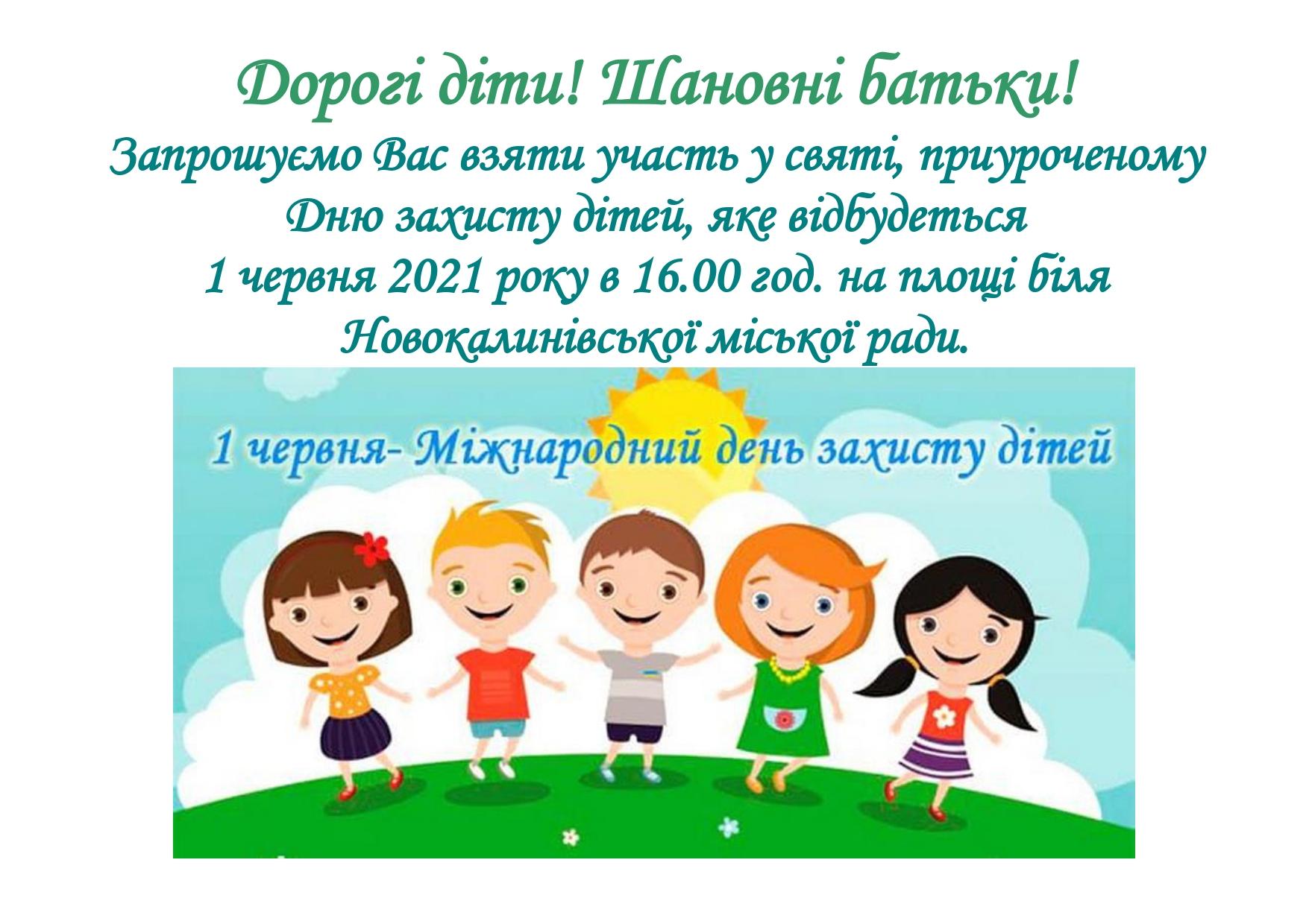 Den zakhystu ditei 01.06.2021 Novyi Kalyniv