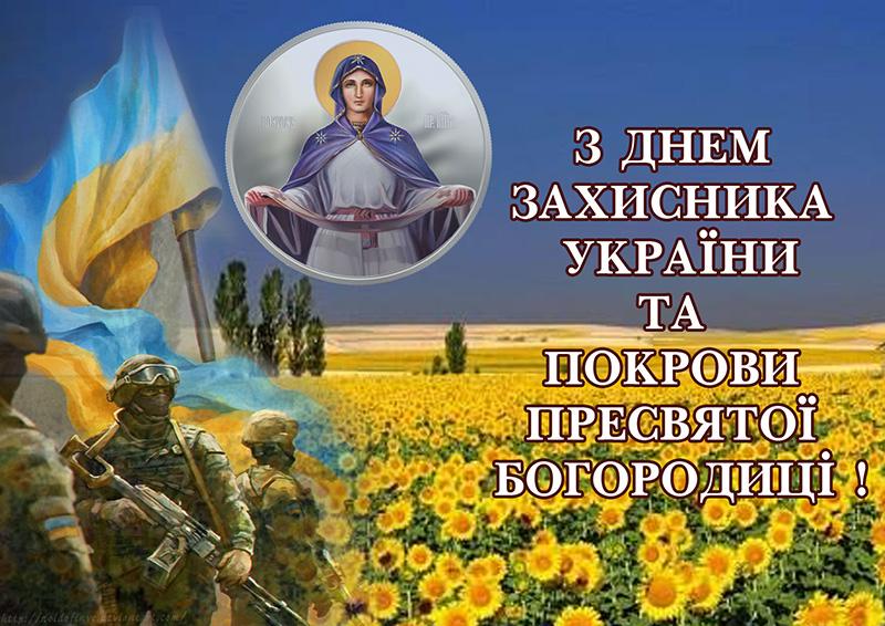 Pokrov_Bohorodytsi_Den_zakhysnyka_Ukrainy_Novokalynivska_OTH Bohdan Yuzviak