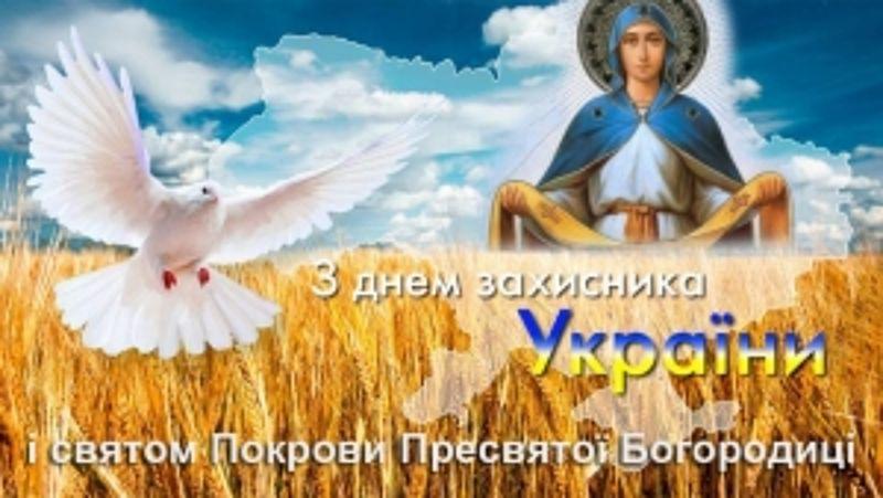 PRYVITANNIa MISKOHO HOLOVY BOHDANA YuZVIaKA Z DNEM ZAKhYSNYKA UKRAINY