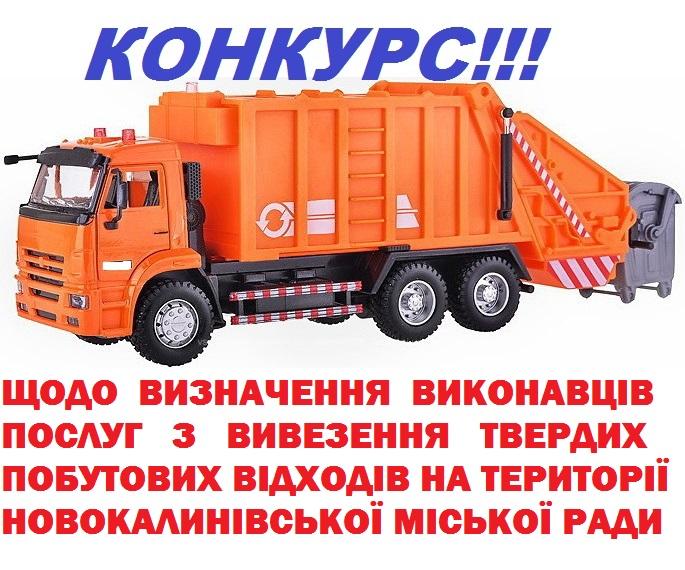 Konkurs shchodo vyznachennia vykonavtsiv posluh z vyvezennia tverdykh pobutovykh vidkhodiv na terytorii Novokalynivskoi miskoi rady