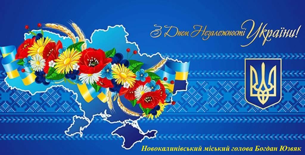 Den Nezalezhnosti Ukrainy Novokalynivska OTH_2019