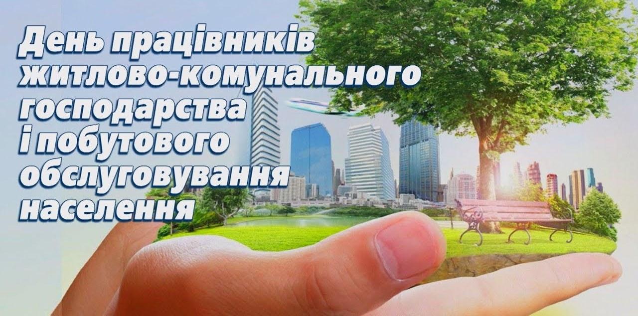 Vitannia miskoho holovy Bohdana Yuzviaka z Dnem pratsivnykiv zhytlovo-komunalnoho hospodarstva i pobutovoho obsluhovuvannia naselennia