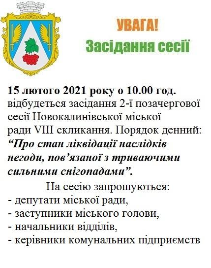 Zasidannia pozacherhovoi sesii Novokalynivskoi miskoi rady 15.02.2021