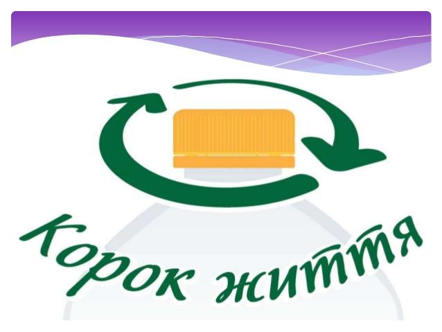 "Eko-proekt ""Kampaniia ""Korok zhyttia"" u misti Novyi Kalyniv"