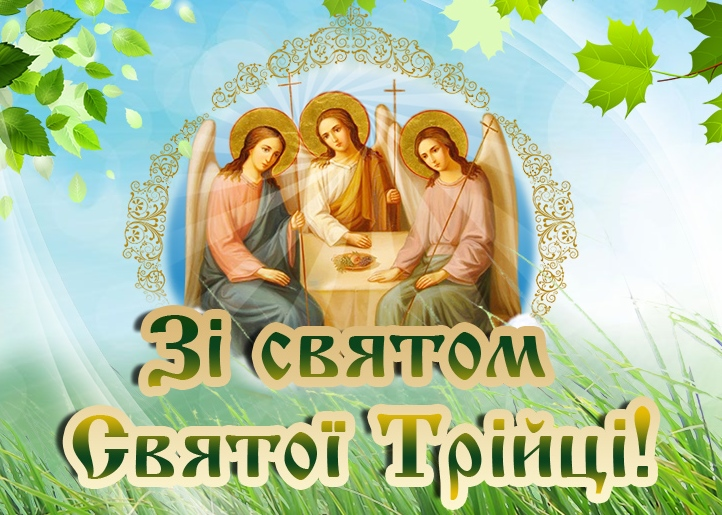 Vitannia miskoho holovy Bohdana Yuzviaka z Dnem Sviatoi Triitsi